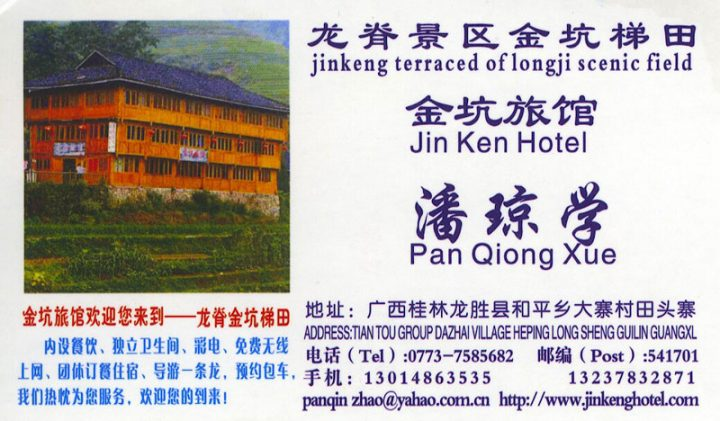 Jin Ken Hotel Tiantou (Dazhai)